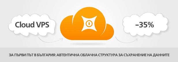 Cloud VPS от Host.bg