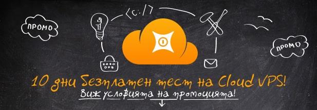 Безплатен Cloud тест от Host.bg!