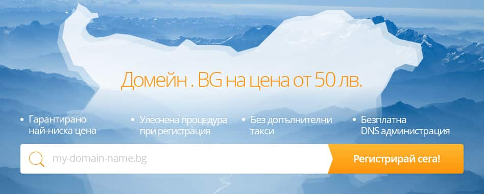 bg domains promo