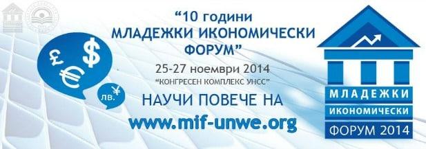 MIF_2014