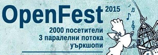 Ще се видим на OpenFest 2015