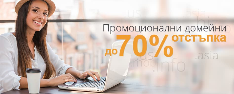 Domains Promo
