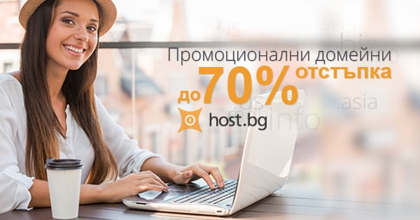 Промоционални домейни с до 70% отстъпка