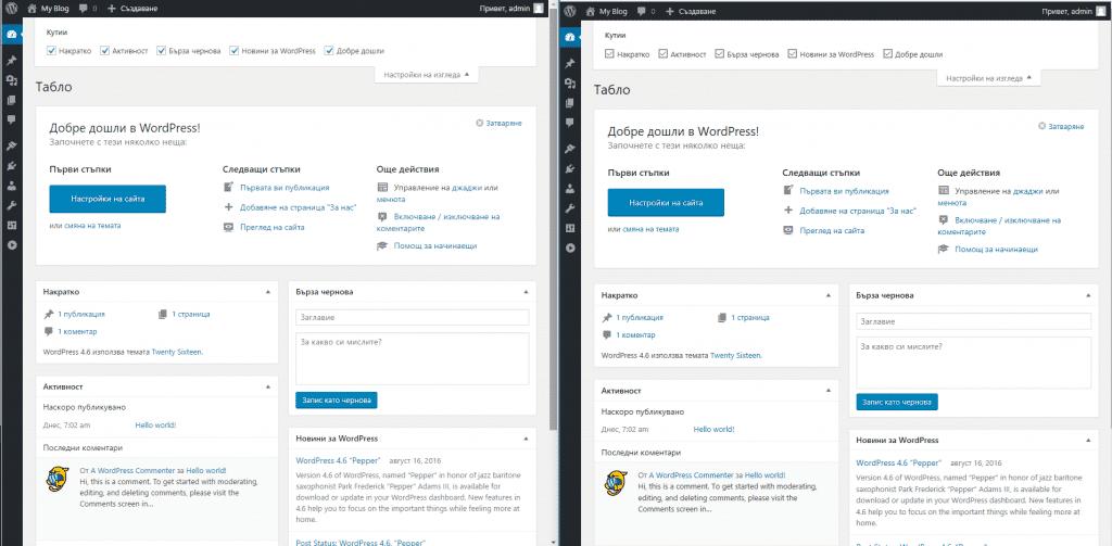 Разлика между Chrome (вдясно) и Microsoft Edge (вляво) @ Windows 10