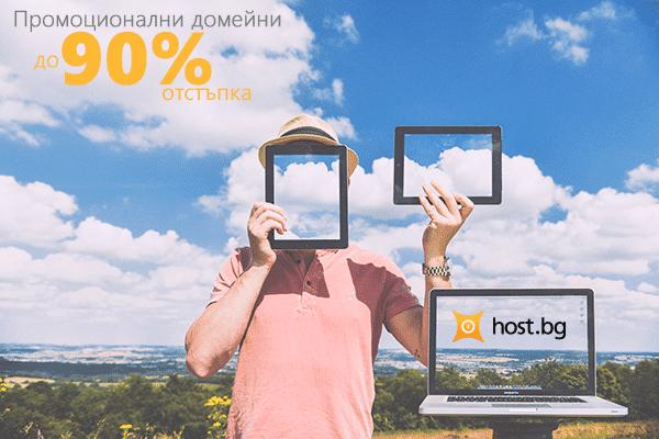 Промоционални домейни с до 90% отстъпка