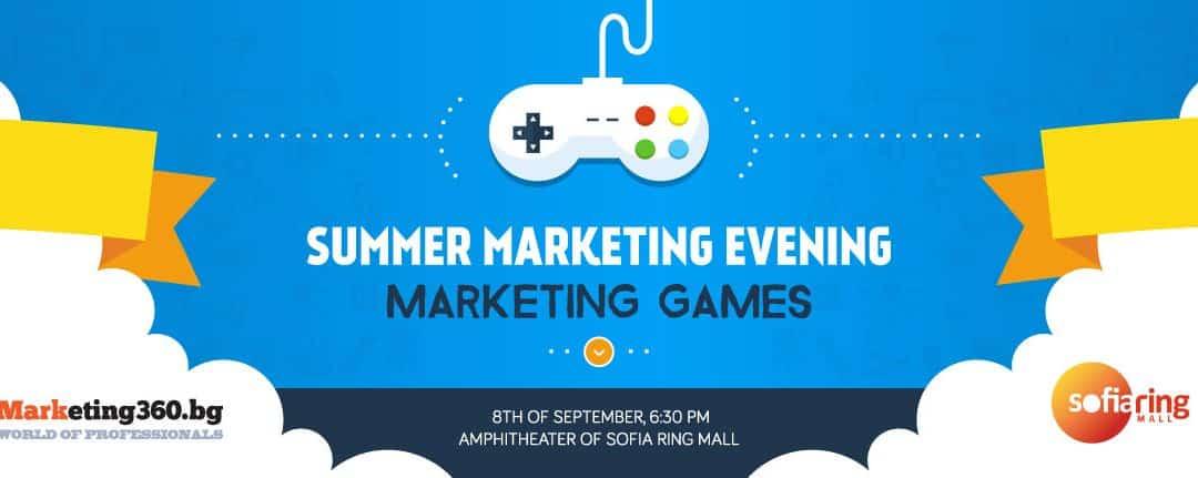 Лятна маркетинг вечер 2016 – Влез в Голямата игра