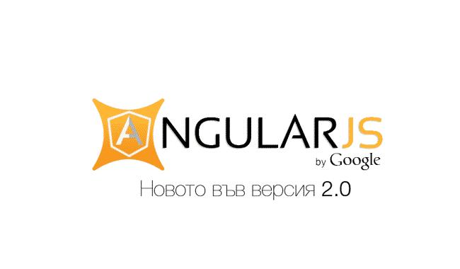 Angular 2.0 – двугодишното очакване приключи