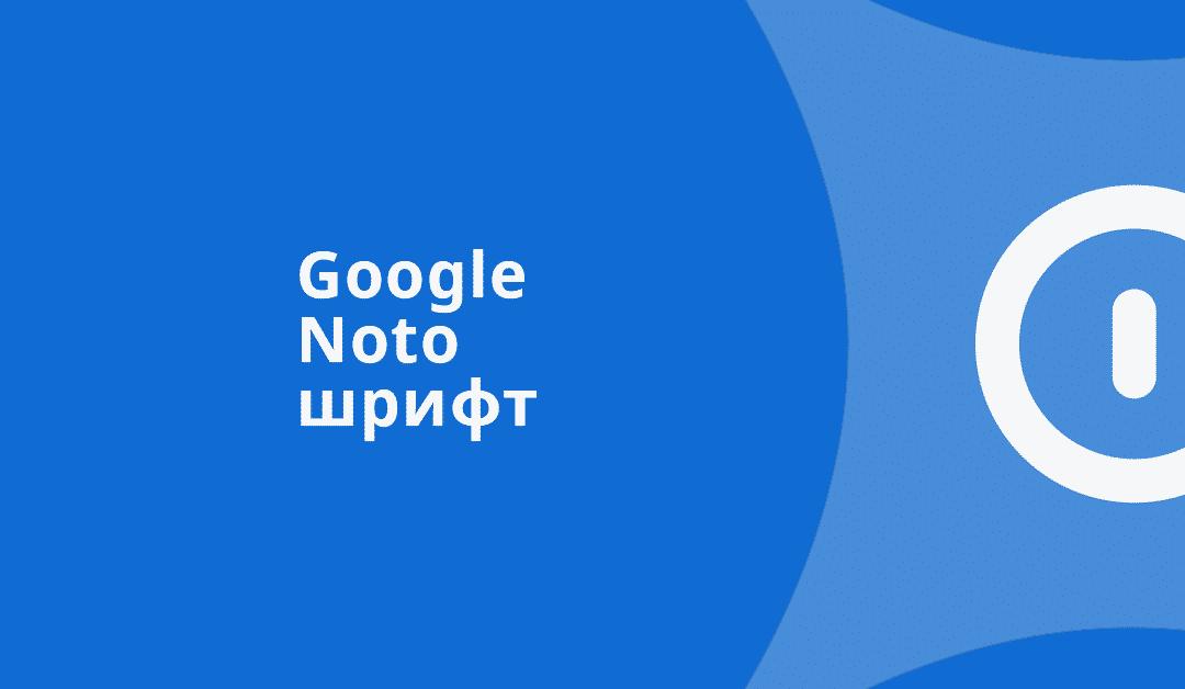 Безплатни шрифтове на 800 езика събра Google в проекта Noto