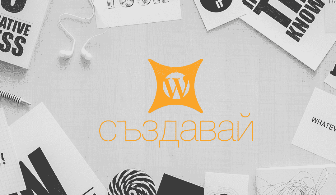 Premium WordPress хостинг от Host.bg