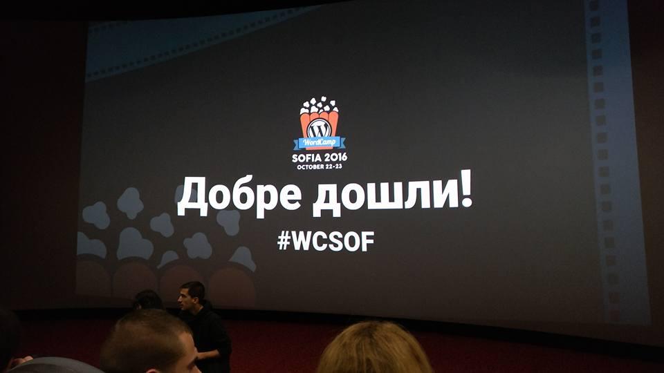 Host.bg с нова хостинг услуга на WordCamp 2016