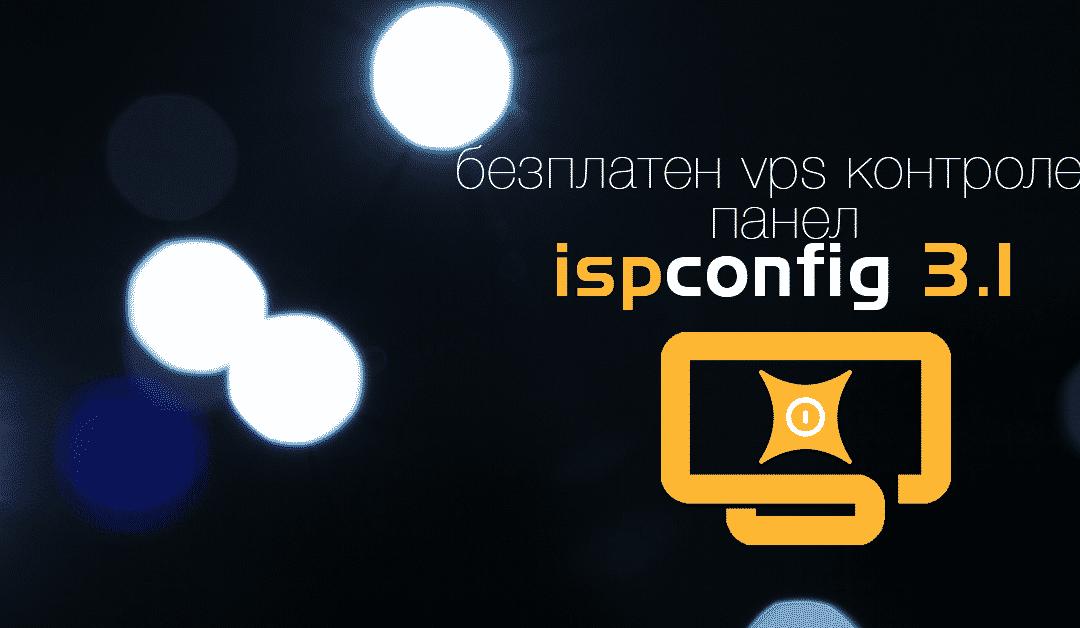 Вaжен ъпдейт на безплатния контролен панел ISPConfig