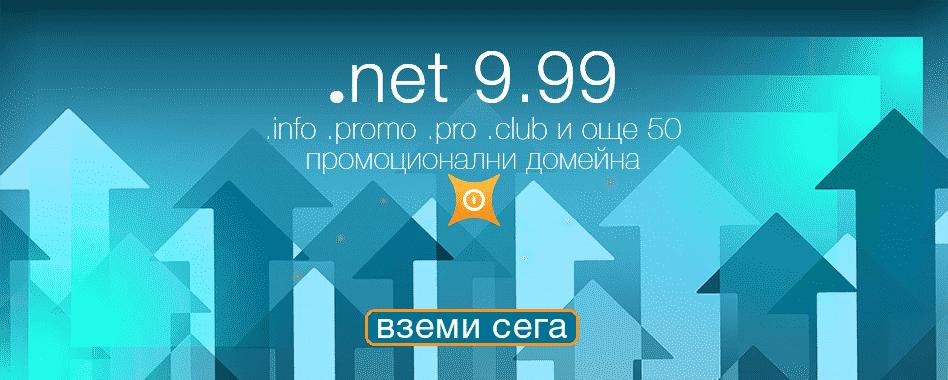 Над 50 домейна на промоция, цени от 2.50 лв. на година