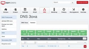 ISPConfig - администриране на домейн
