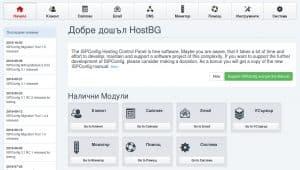 Начална страница на безплатния контролен панел ISPConfig
