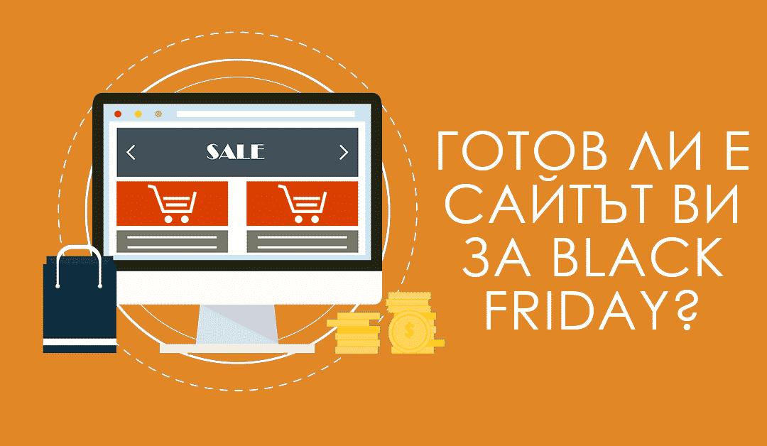 Готов ли е сайтът ви за Black Friday