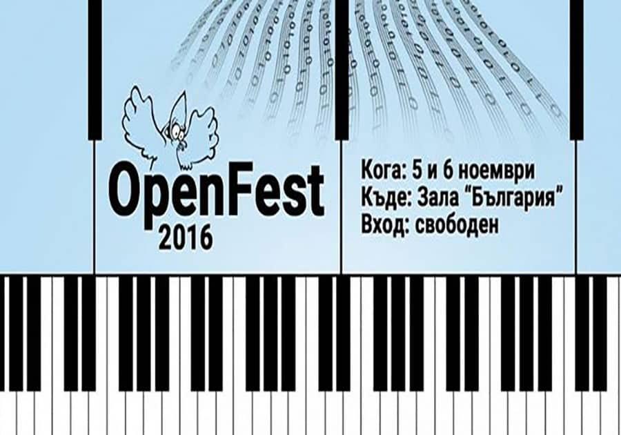 Остават броени дни до OpenFest 2016