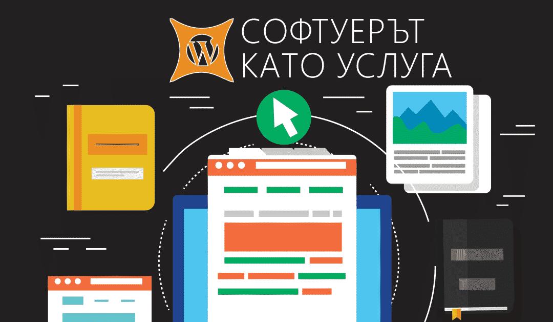 Софтуер като услуга – лесният начин да се сдобиете с готов уеб сайт