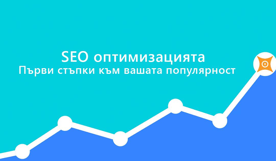 SEO оптимизацията – първи стъпки към вашата популярност