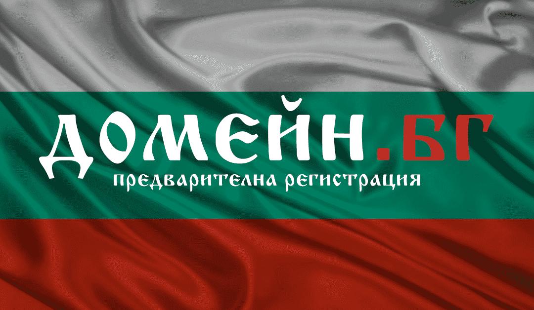 Домейн на кирилица .бг