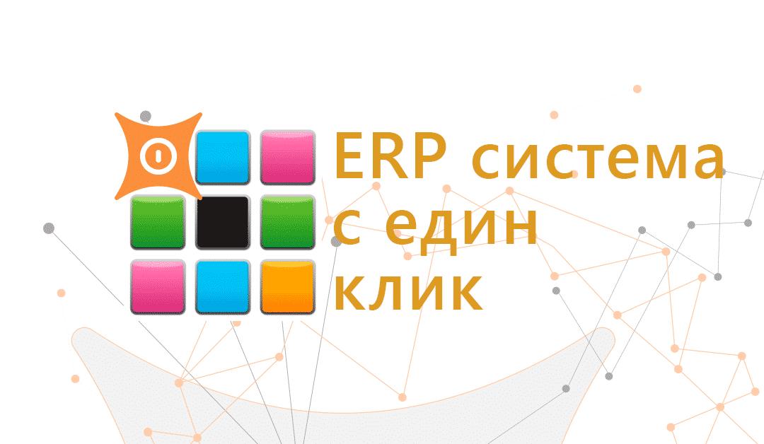 Ефективна ERP система с един клик – мисията възможна с bgERP